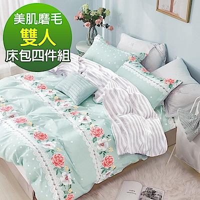 Ania Casa 粉妝佳麗風 雙人四件式 柔絲絨美肌磨毛 台灣製 雙人床包被套四件組