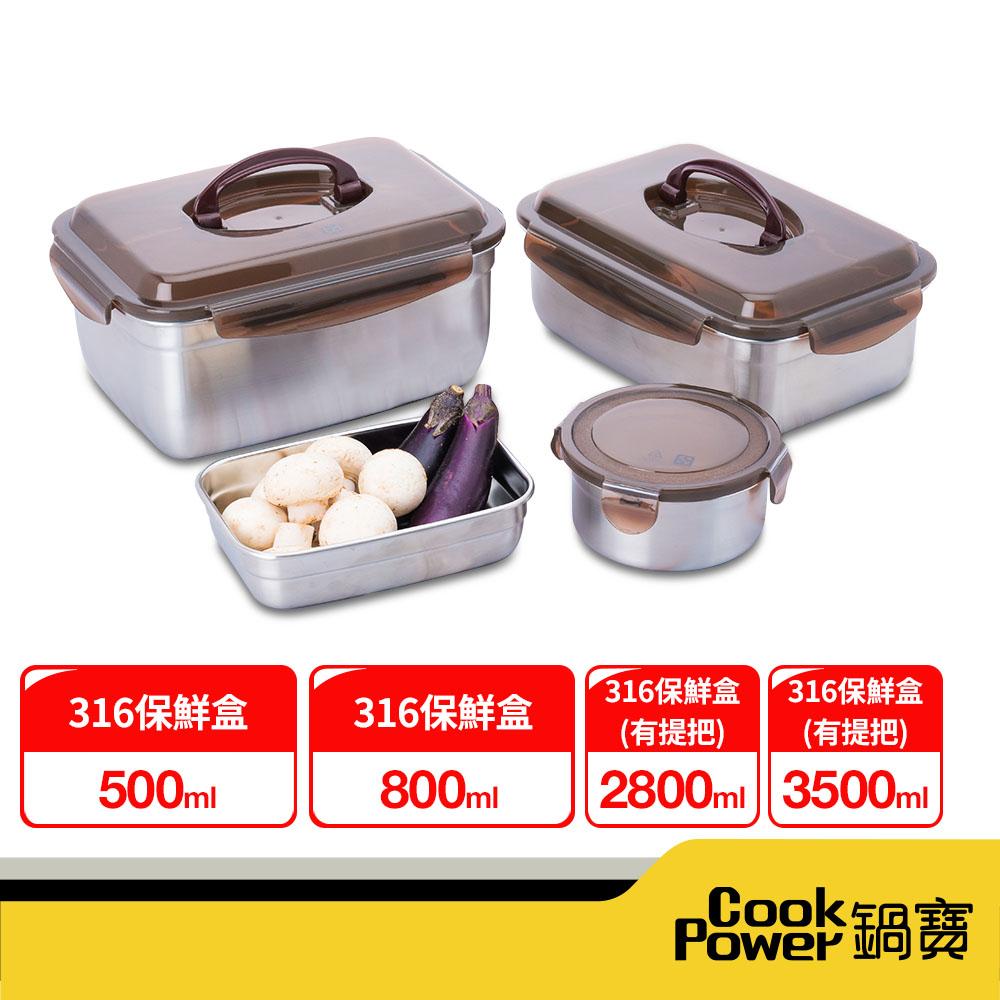 鍋寶316不鏽鋼保鮮盒美味4入組  EO-BVS351281801050