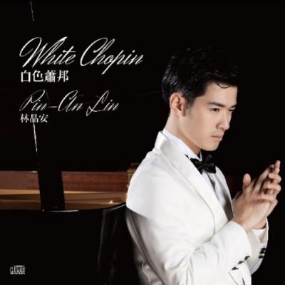 林品安白色蕭邦鋼琴正式版(1CD)