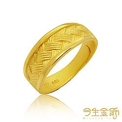 今生金飾 思賢男戒 純黃金戒指