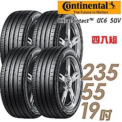 【德國馬牌】UC6S-235/55/19吋舒適操控輪胎_送專業安裝_四入組(UC6SUV)