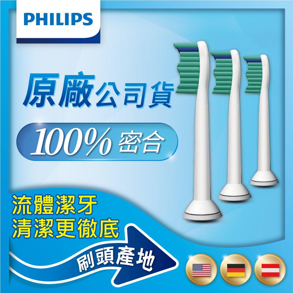 【Philips飛利浦】Sonicare音波震動牙刷專用刷頭3入組HX6013/63(白)