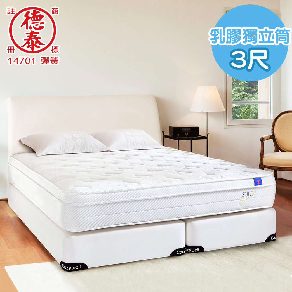 德泰 索歐系列 乳膠獨立筒 彈簧床墊-單人3尺