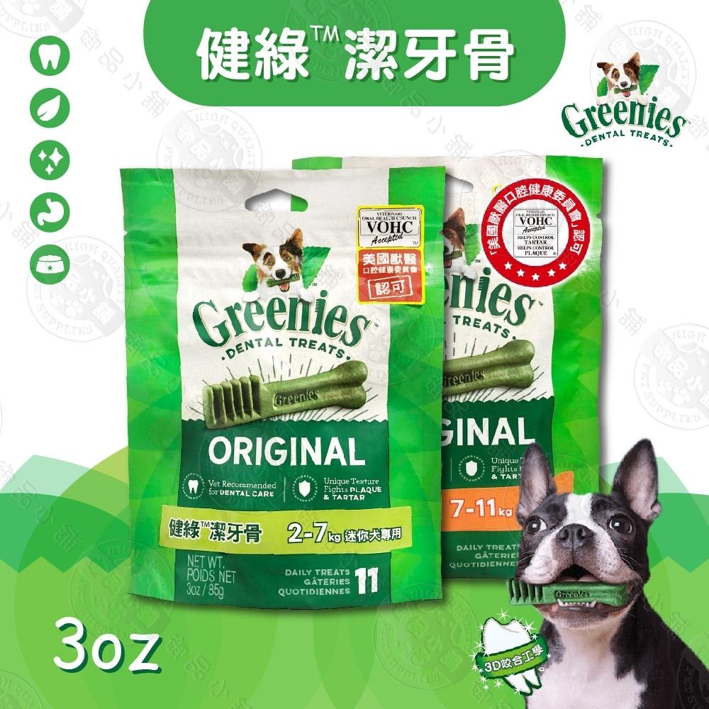 [3包組] 美國 Greenies 健綠潔牙骨 3oz原味 2-7kg迷你犬/7-11kg小型犬 潔牙棒 磨牙 狗零食