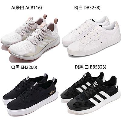 adidas 慢跑鞋 休閒鞋  運動 女鞋-任選 AC8116 / DB3258 / EH2260 / BB5323