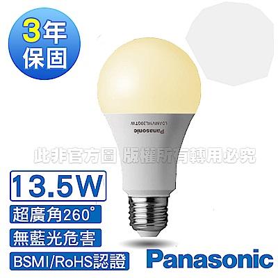 Panasonic國際牌 超廣角13.5W LED燈泡 3000K- 黃光