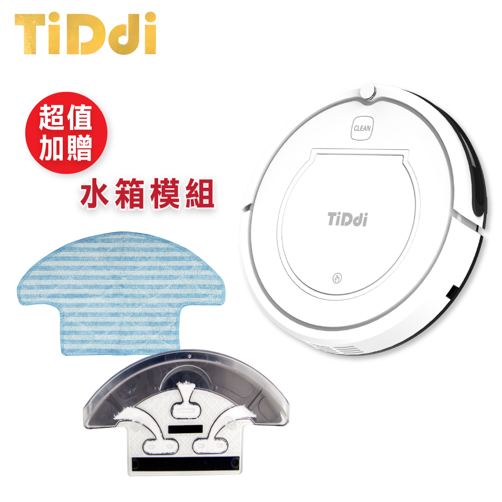 TiDdi (鈦敵) V300智能規劃掃地機器人(贈水箱模組)