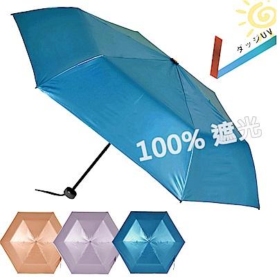 [團購3入組] 2mm 第二代 100%遮光降溫 超輕量折傘