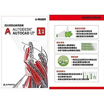 Autodesk AutoCAD LT 一年版 送HP無線黑白雷射印表機