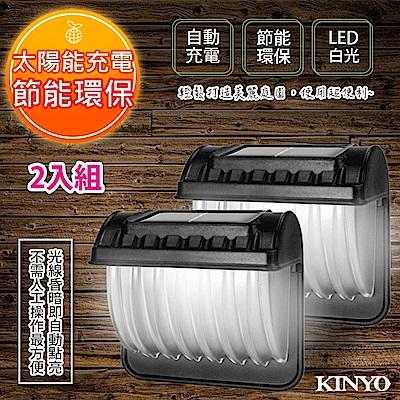 (2入組)KINYO 太陽能LED庭園燈系列-壁掛式(GL-6021)光感應開/關