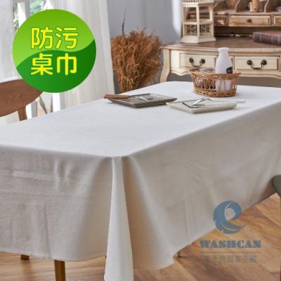 Washcan瓦士肯 簡約典雅抗汙防水桌巾-極簡主義白