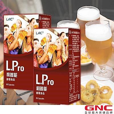 GNC健安喜 2入限定 山楂.薑黃 LAC 利普能膠囊食品 80顆/瓶