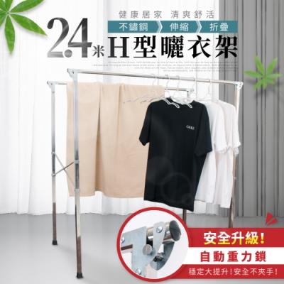 [限時下殺] IDEA-H型不鏽鋼大尺寸曬衣架