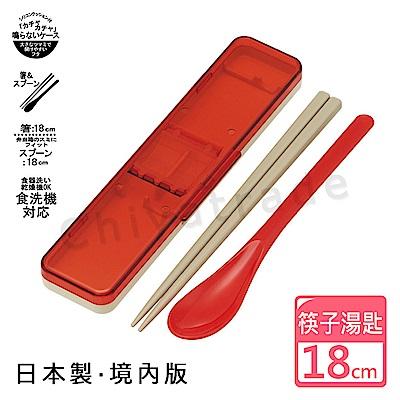 日系簡約 日本境內版 復古風 環保筷+湯匙組 透明蓋18CM-紅