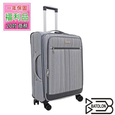 (福利品  20吋)  都會雅痞TSA鎖加大商務箱/行李箱 (2色任選)