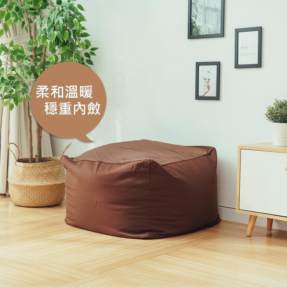 樂嫚妮 懶骨頭/方塊豆腐懶人沙發可拆洗-咖啡色