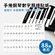 88鍵數字簡譜貼紙(適用於88鍵手捲鋼琴 電子琴 電鋼琴 鋼琴) product thumbnail 1