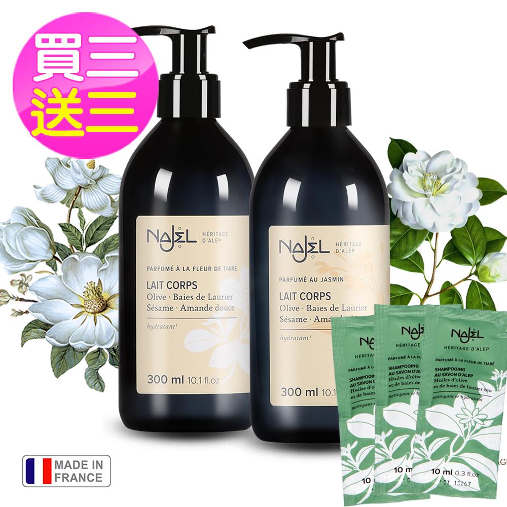 法國Najel阿勒坡古皂保濕嫩白乳液300ml三入任選(贈洗髮隨身包*3)