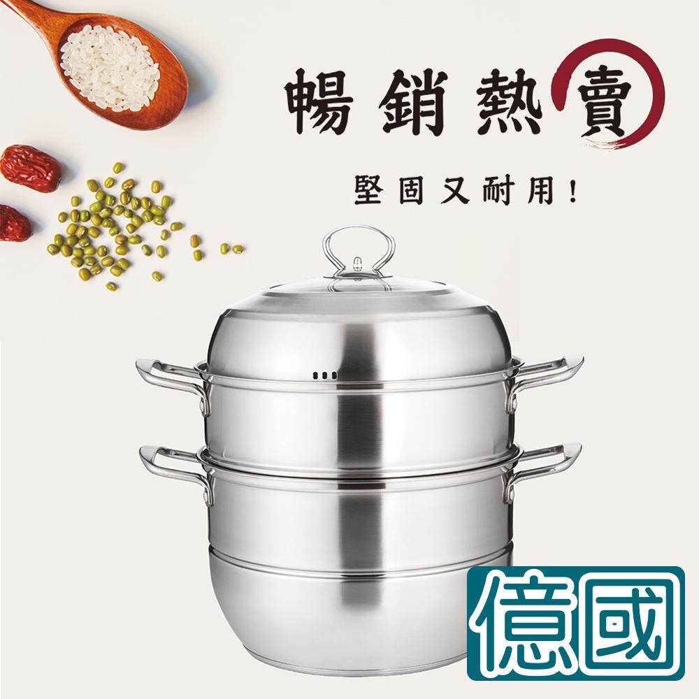 億國鍋具 不鏽鋼透明可視多功能三層蒸鍋30公分