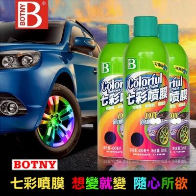 【BOTNY汽車美容】汽車七彩噴膜400ML 輪圈改色 可撕型 八色可選 噴膜