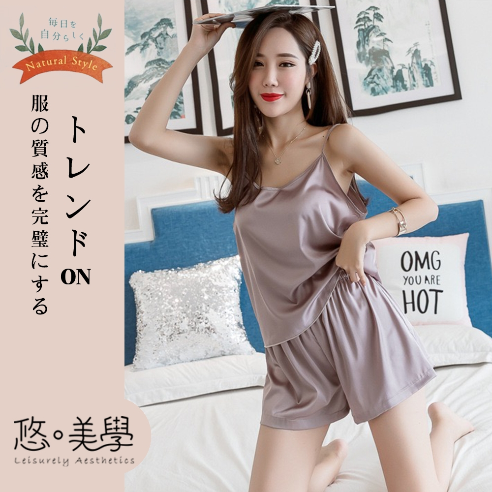 悠美學-日韓精梳棉居家浪漫吊帶純色造型套裝-3色(F、2XL)