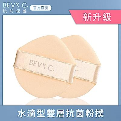 BEVY C. 裸紗親膚氣墊粉撲<b>2</b>入/組(韓國製/抗菌水滴型)│官方直營