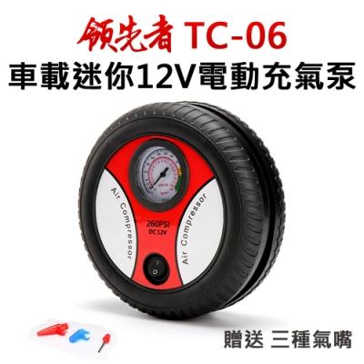 領先者 TC-06 車載迷你12V電動充氣泵-急