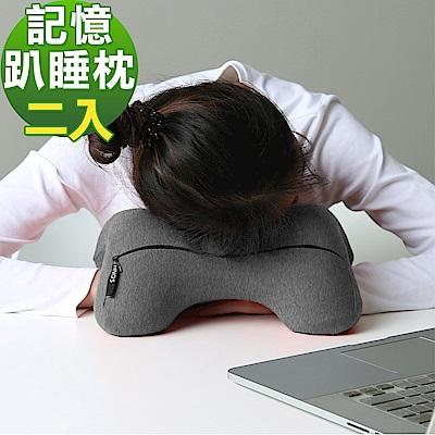 米夢家居-午睡防手麻-多功能記憶趴睡枕/飛機旅行車用護頸凹槽枕-灰(二入)