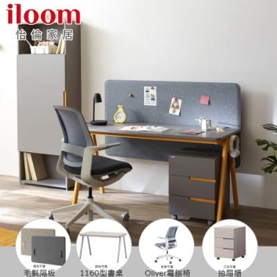 【iloom 怡倫家居】Roy 設計款書桌櫃組-灰色款+Oliver plastic 辦公椅(多色可選)