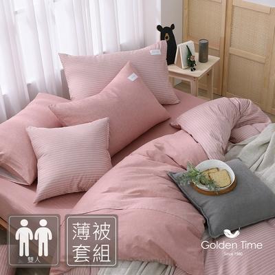 GOLDEN-TIME-澄澈簡約200織紗精梳棉薄被套床包組(磚紅-雙人)