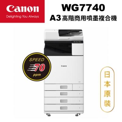 Canon WG7740 環標高速噴墨複合機
