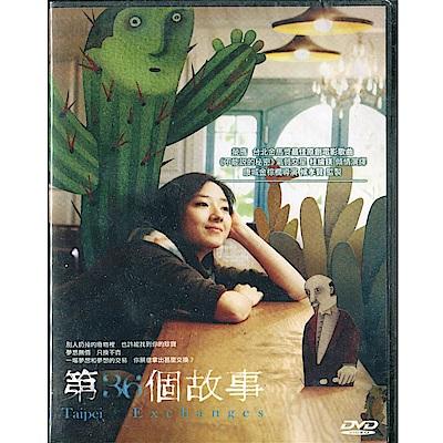 第36個故事 DVD