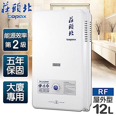 莊頭北 12L大廈用屋外型電池熱水器 TH-3126RF(桶裝瓦斯)