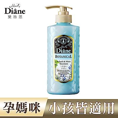 Moist Diane黛絲恩 波光綠氛潤髮乳