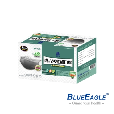 【藍鷹牌】台灣製 成人活性碳口罩(單片包裝)-50片x2盒