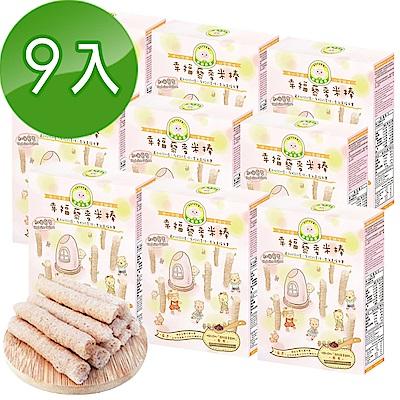 幸福米寶藜麥米棒紅米40g/盒9入組