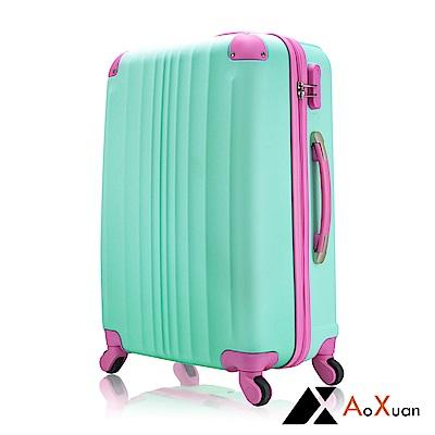 AoXuan 28吋行李箱 ABS防刮耐磨旅行箱 果汁Bar系列(薄荷綠)