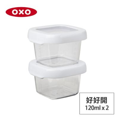 美國OXO 好好開密封保鮮盒兩件組-120ML(快)