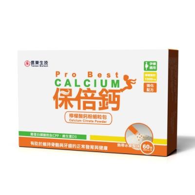 【信東】保倍鈣檸檬酸鈣粉細粒包-熱帶水果風味(60包/盒)