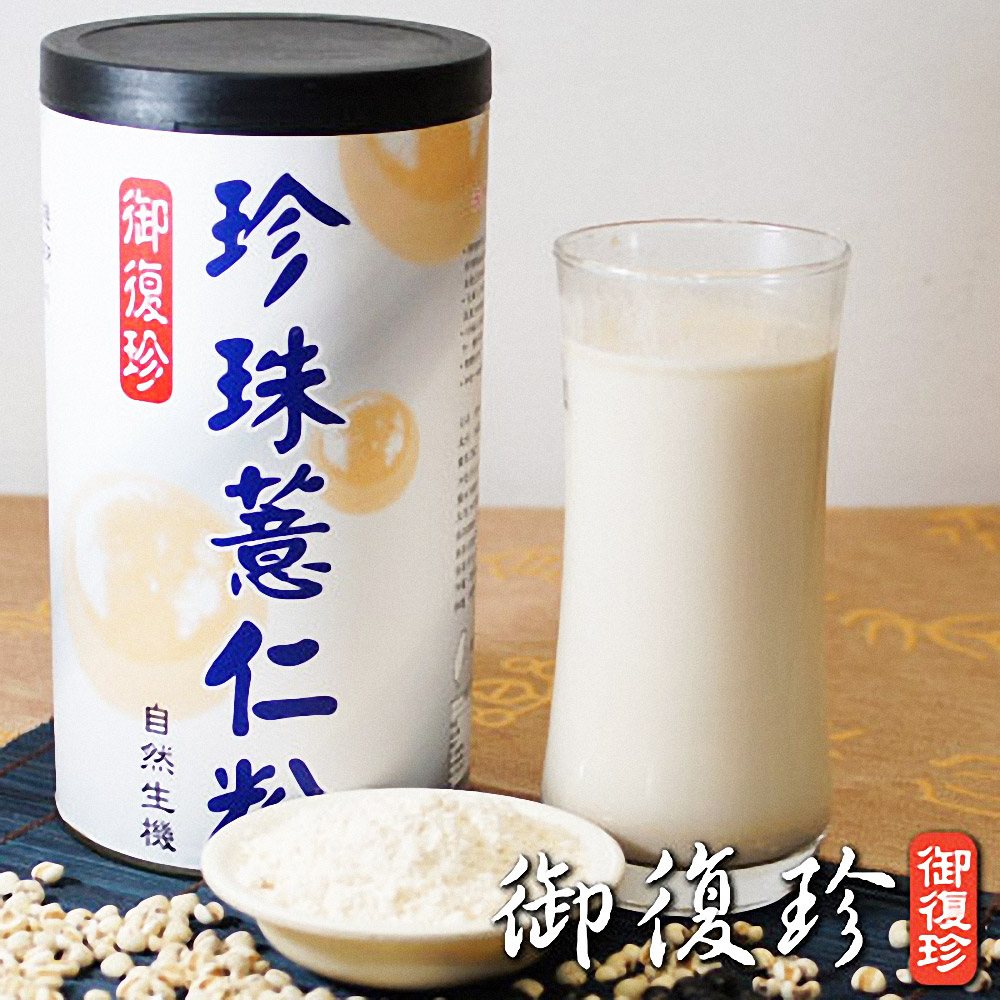 御復珍 珍珠薏仁粉-無糖(600g)