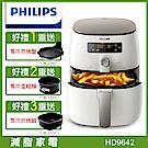 飛利浦 PHILIPS 渦輪氣旋健康氣炸鍋 HD9642