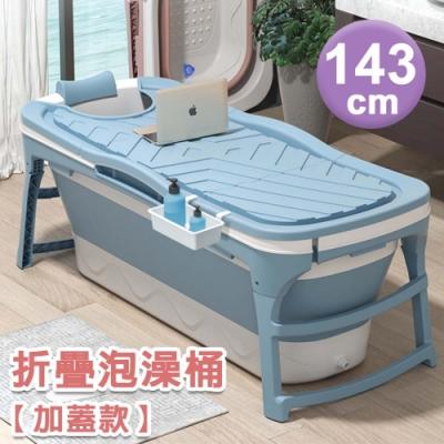 Fameli 143公分 時尚加蓋款 成人/兒童浴缸 折疊泡澡桶(洗澡桶浴盆) [限時下殺]
