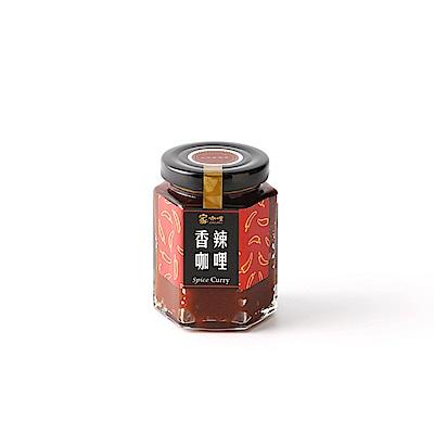 花蓮家咖哩 南洋咖哩醬-香辣(220g)