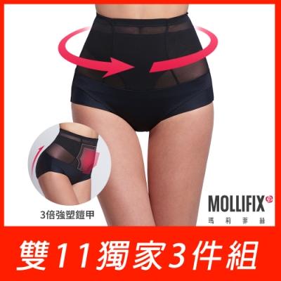 雙11獨家★Mollifix 軟鎧甲 縮腰翹翹塑身褲3件組