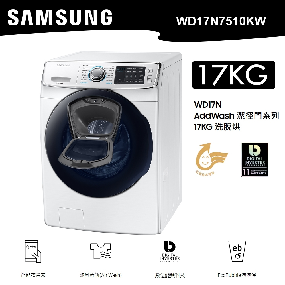【預購2月底到貨】SAMSUNG三星 17KG AddWash 潔徑門 洗脫烘 滾筒式洗衣機 WD17N7510KW