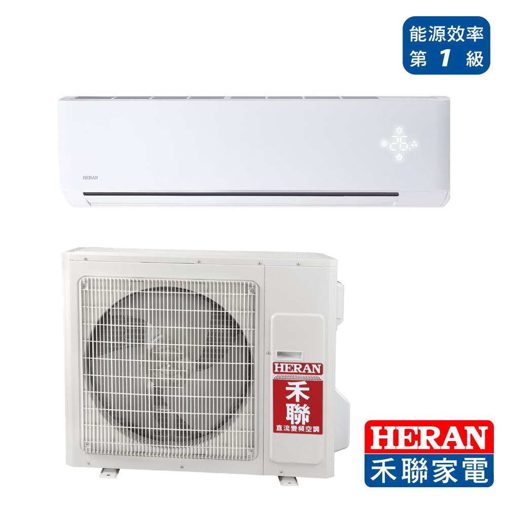 HERAN禾聯 3-5坪 1級變頻冷專冷氣 HI-GA23/HO-GA23 R32冷媒