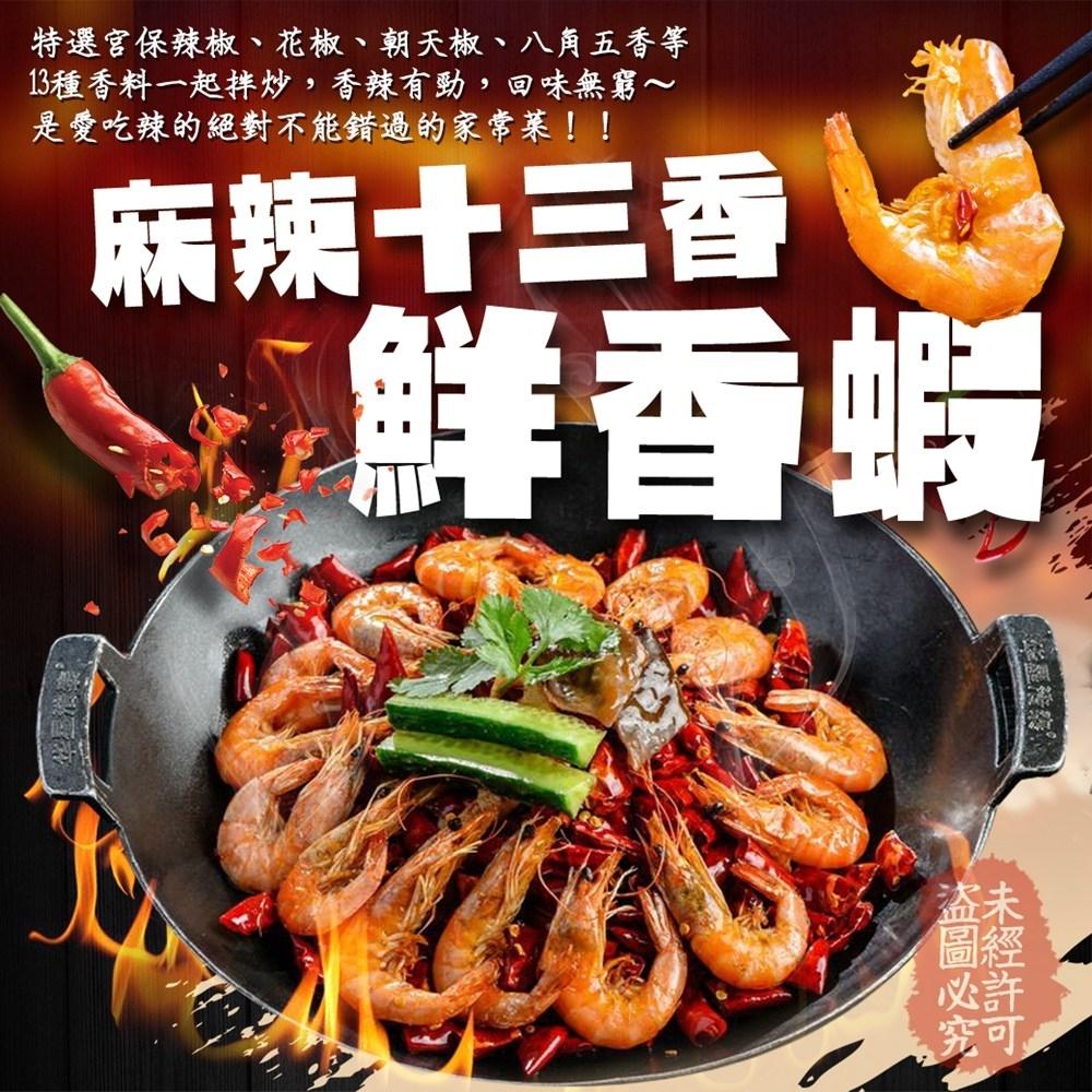 (任選)極鮮配 麻辣十三香 鮮香蝦(550g±10)/盒