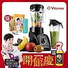 (主推S30) 美國Vita-Mix S30輕饗型全食物調理機-公司貨-黑