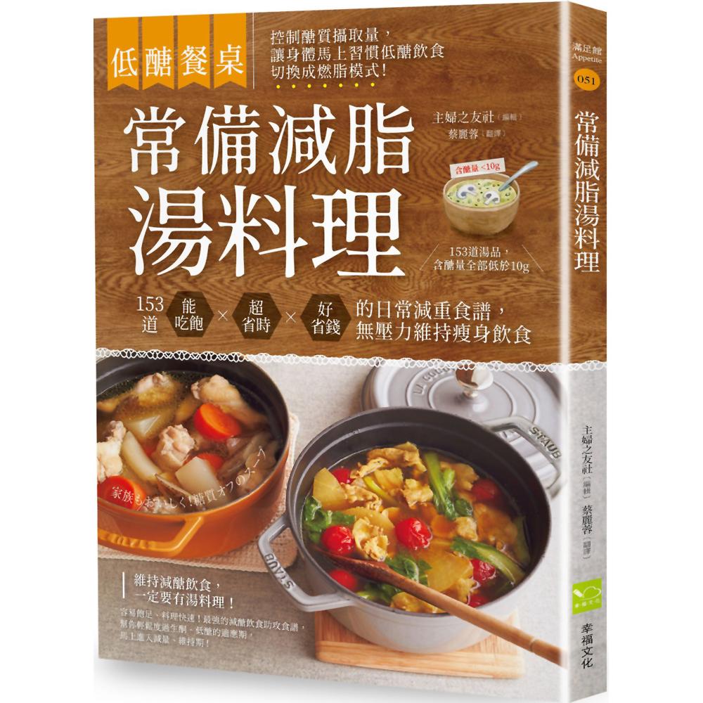 【低醣餐桌】常備減脂湯料理:153道能吃飽、超省時、好省錢的日常減重食譜,無壓力維持瘦身飲