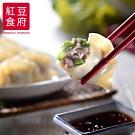 紅豆食府 荸薺四季豆豬肉水餃(500g/盒)(年菜預購)